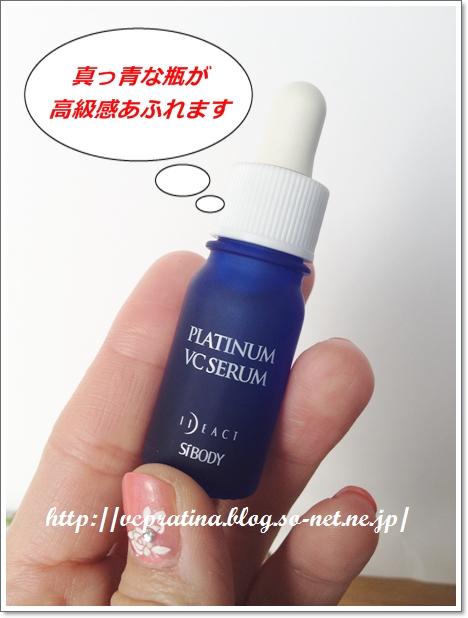 プラチナセラム 小瓶.JPG